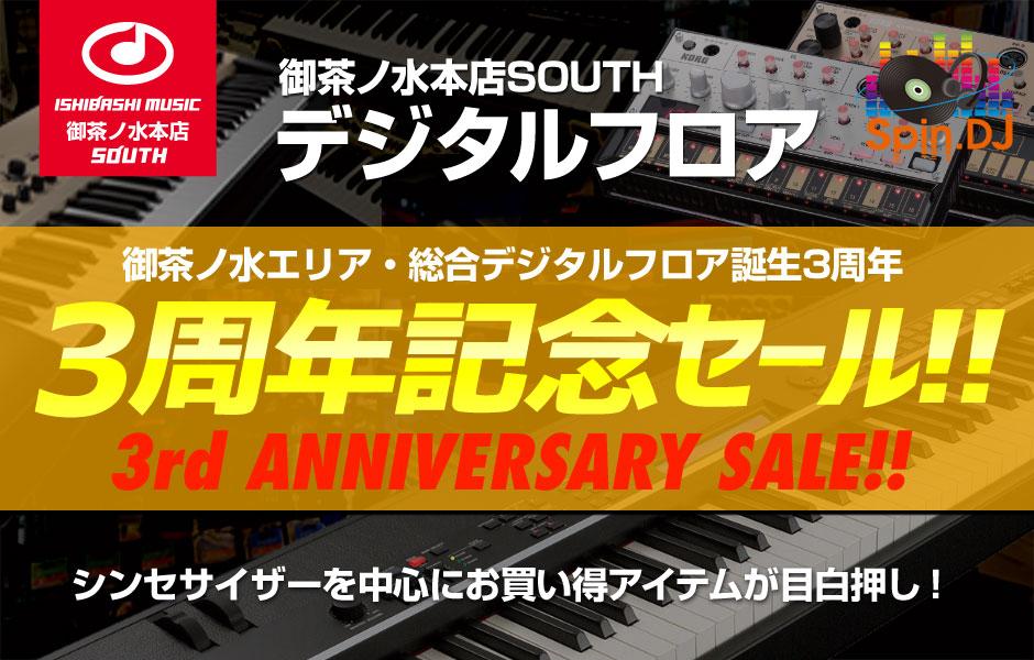 御茶ノ水本店SOUTHデジタルフロア・3周年記念セール!!