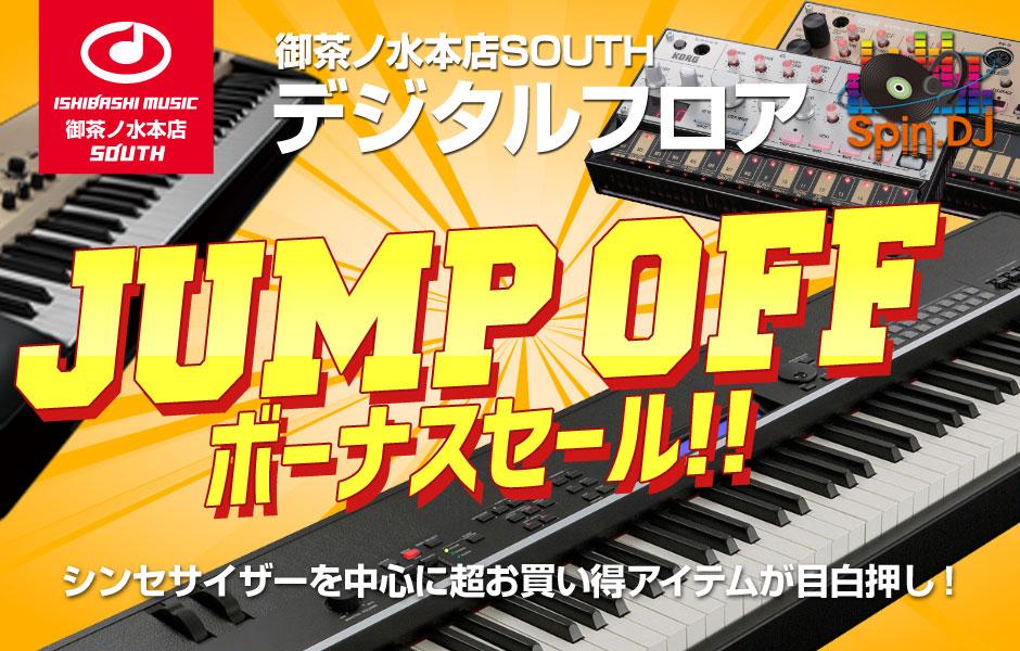 御茶ノ水本店SOUTH JUMP OFF ボーナスセール!