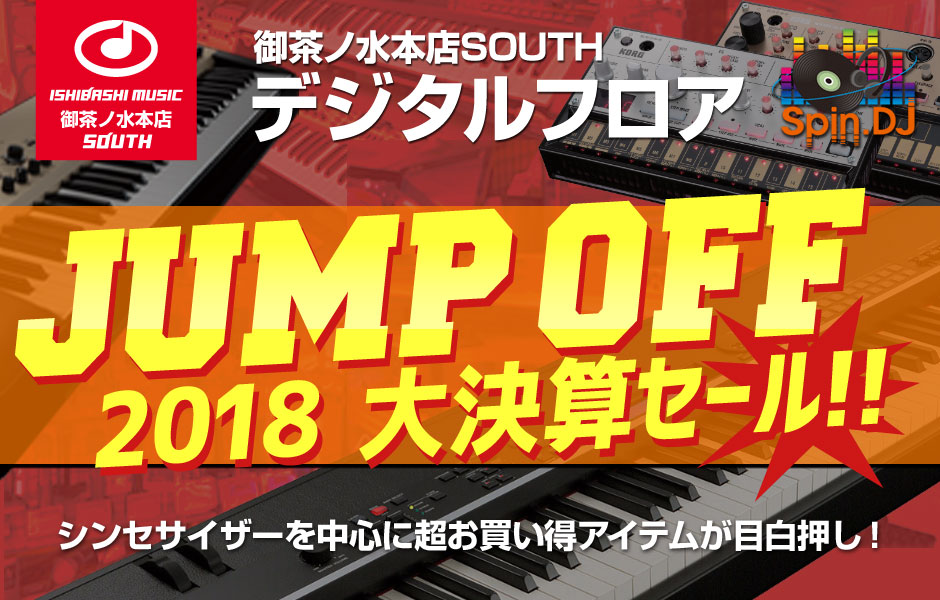 御茶ノ水本店SOUTHデジタルフロア・JUMP OFF 大決算セール!!