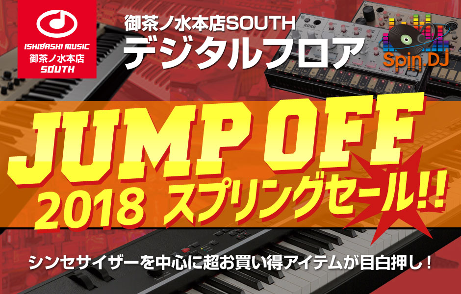御茶ノ水本店SOUTHデジタルフロア・JUMP OFF SPRINGセール!!