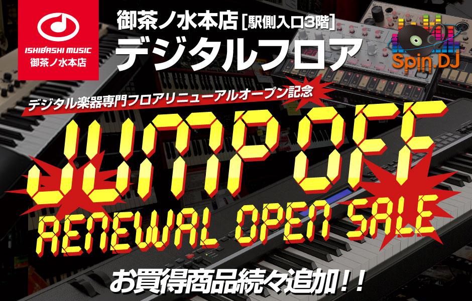 御茶ノ水本店デジタルフロア・JUMP OFF リニューアルセール!!