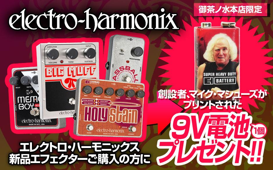 御茶ノ水本店限定! 新品Electro-Harmonixエフェクターご購入で9V電池プレゼント!