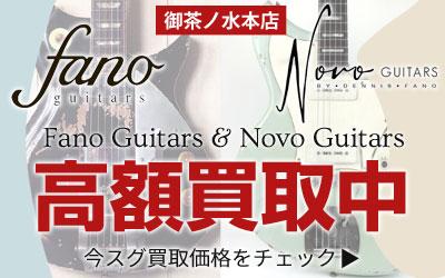 御茶ノ水本店限定・Fano Guitars&Novo Guitars 高額買取キャンペーン実施中!