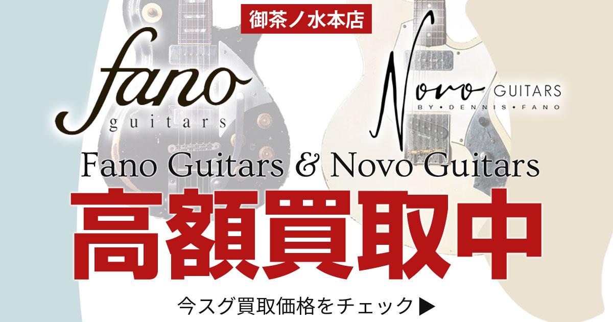 御茶ノ水本店限定|Fano Guitars&Novo Guitars 高額買取キャンペーン実施中!