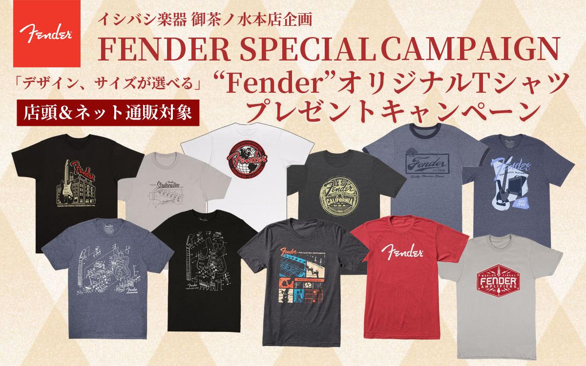 御茶ノ水本店 Fenderスペシャルキャンペーン