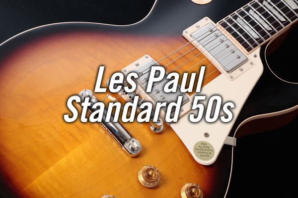 Les Paul Standard 50s 在庫一覧はこちら