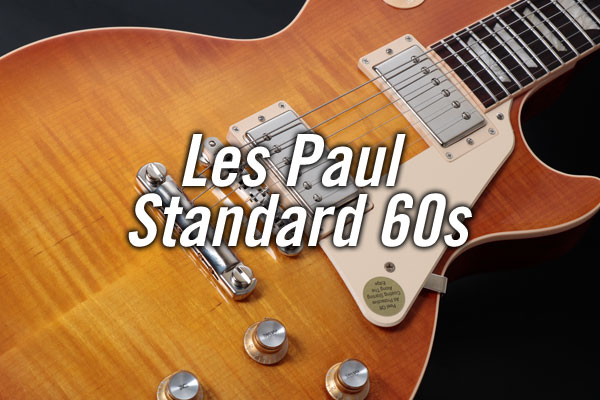 Les Paul Standard 60s 在庫一覧はこちら