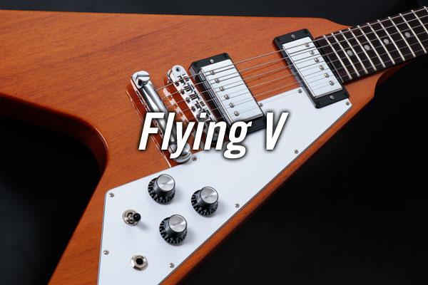 FlyingV 在庫一覧はこちら