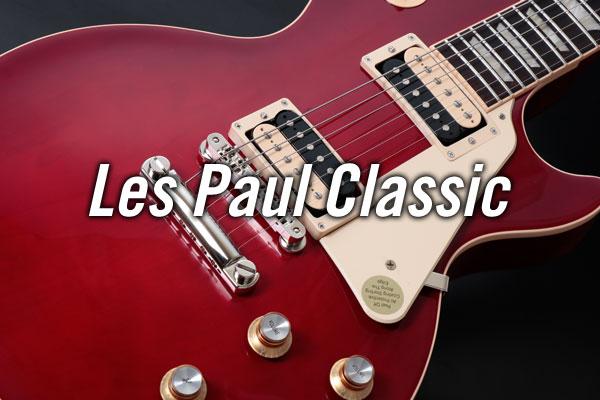 Les Paul Classic在庫一覧はこちら