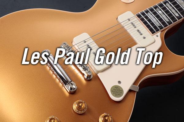 Les Paul Gold Top 在庫一覧はこちら