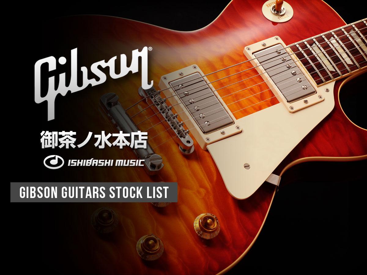 御茶ノ水本店 Gibson Floor 『Comeback Gibson Gear!!』
