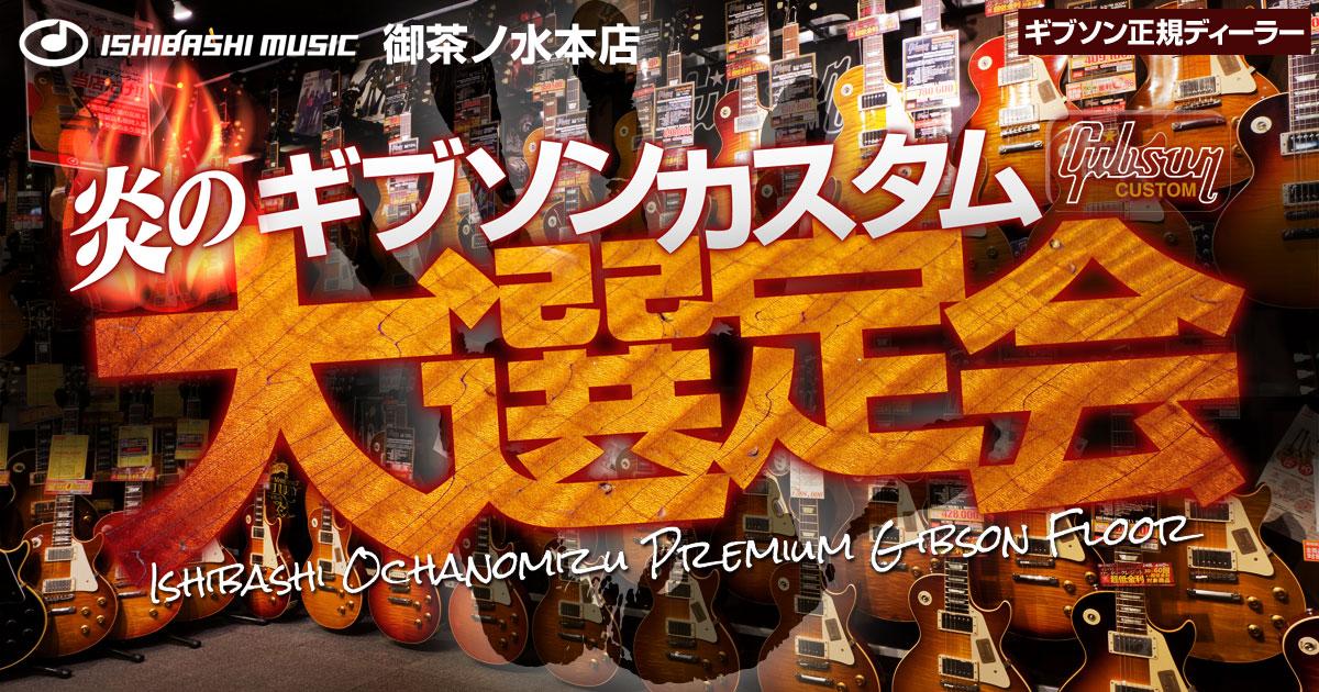 御茶ノ水本店 ハイエンドギターサミット!