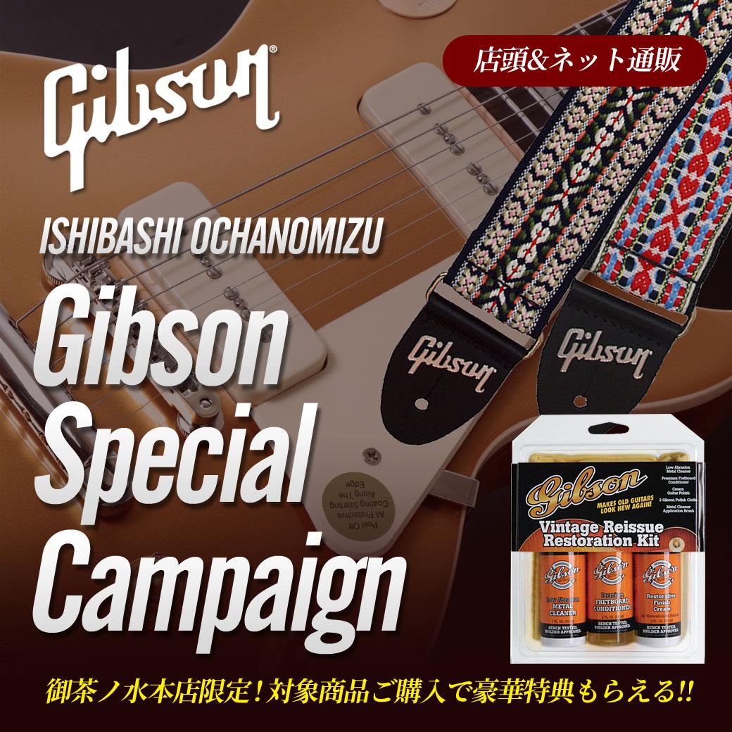 御茶ノ水本店限定!Gibson USA対象商品をお買い上げの方に、数量限定で「Gibsonオリジナルグッズをプレゼント!