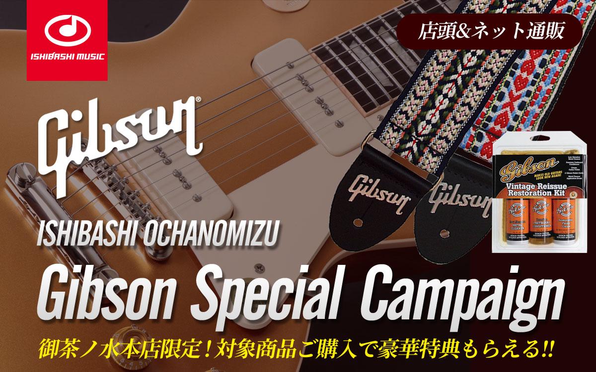 Gibsonオリジナルグッズプレゼント
