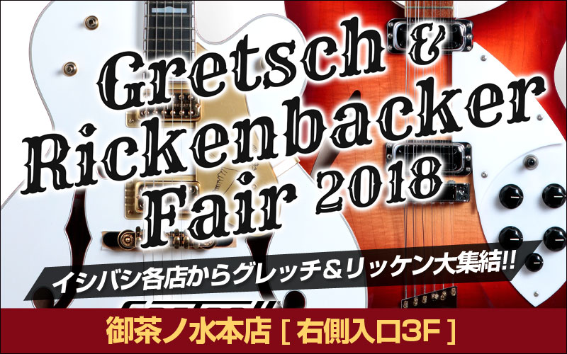 御茶ノ水本店・右側入口3Fグレッチ&リッケンバッカーフェア!