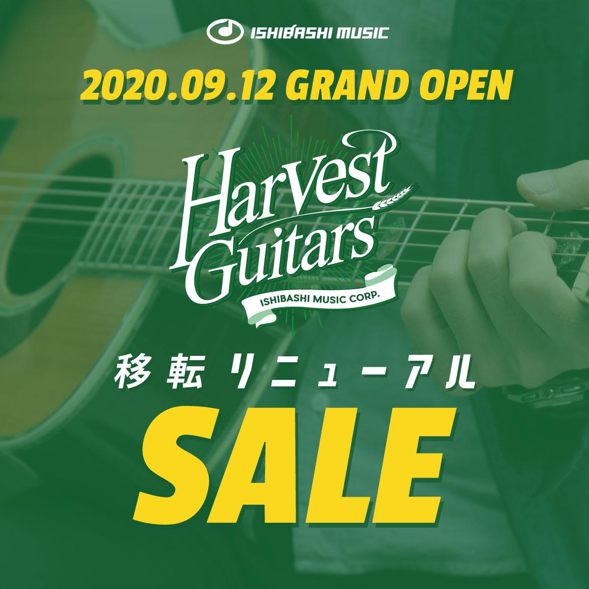 御茶ノ水本店 HARVEST GUITARS 移転リニューアル OPEN SALE!!