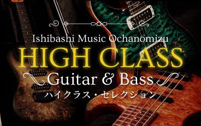御茶ノ水本店ハイクラスギター&ベースセレクション