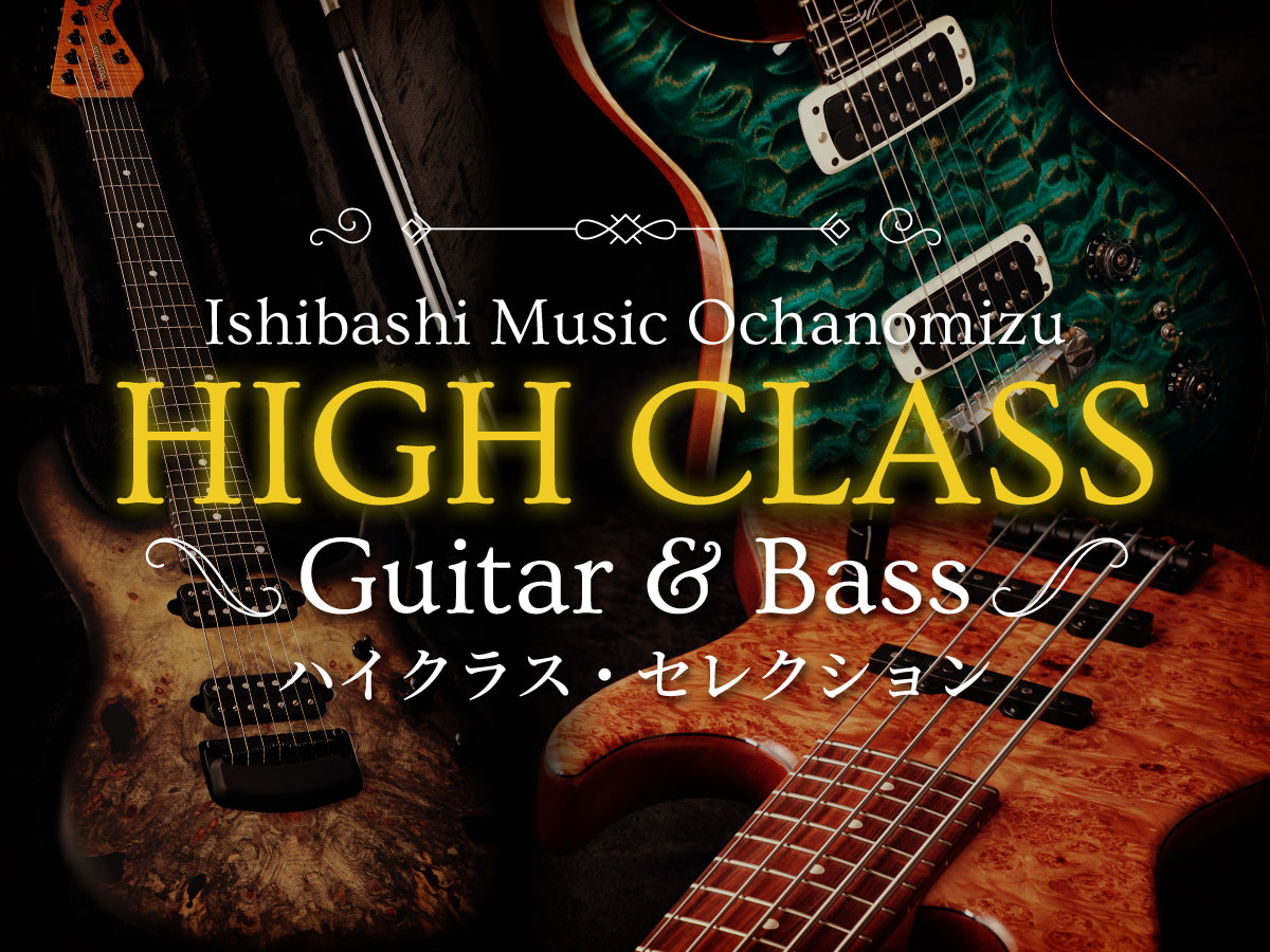 御茶ノ水本店 本店ハイクラスギター&ベースセレクション