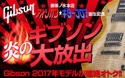 御茶ノ水本店・炎のギブソン大放出!