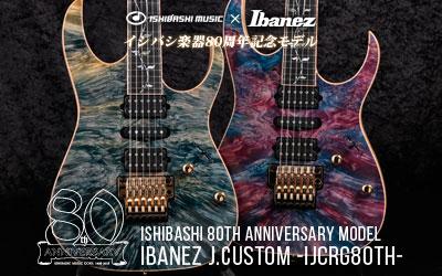 """Ibanez 石橋楽器店80周年記念で製作された、""""Ibanez(アイバニーズ)&イシバシ楽器"""" 夢のコラボモデル完成!!"""