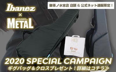 御茶ノ水本店メタルフロア | ギグバッグ&クロスプレゼント!
