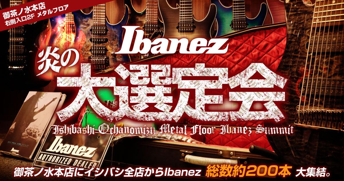 御茶ノ水本店|炎のIbanez大選定会!!