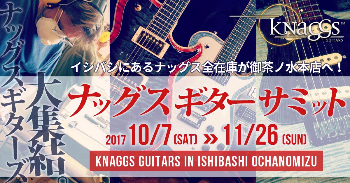 イシバシ楽器御茶ノ水本店|Knaggs Guitars Summit 2017