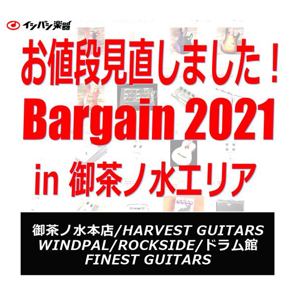 お値段見直しましたBargain 2021 in 御茶ノ水エリア