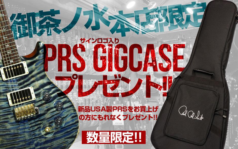 御茶ノ水本店限定・新品USA製PRSお買い上げでサインロゴ入りギグケースプレゼント!