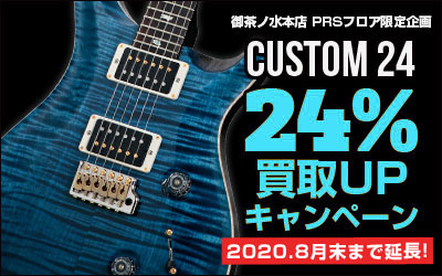 御茶ノ水本店限定・PRS Custom 24 24%査定額UPキャンペーン!