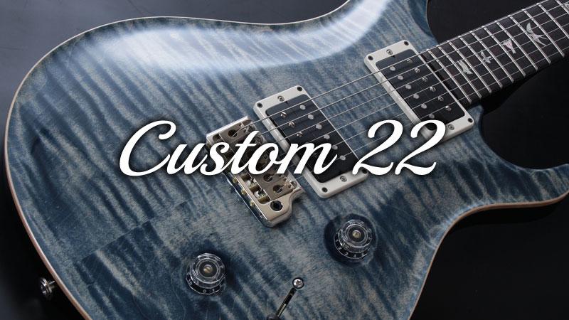 Custom 22 在庫一覧はこちら