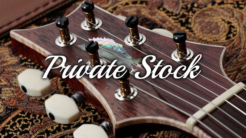 Private Stock 在庫一覧はこちら