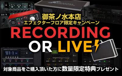 ���ե��������ե� RECORDING OR LIVE! �����ڡ���