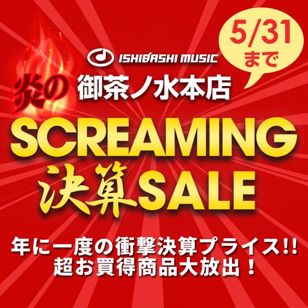 御茶ノ水本店『 炎のSCREAMING 決算SALE 2021 』開催中!