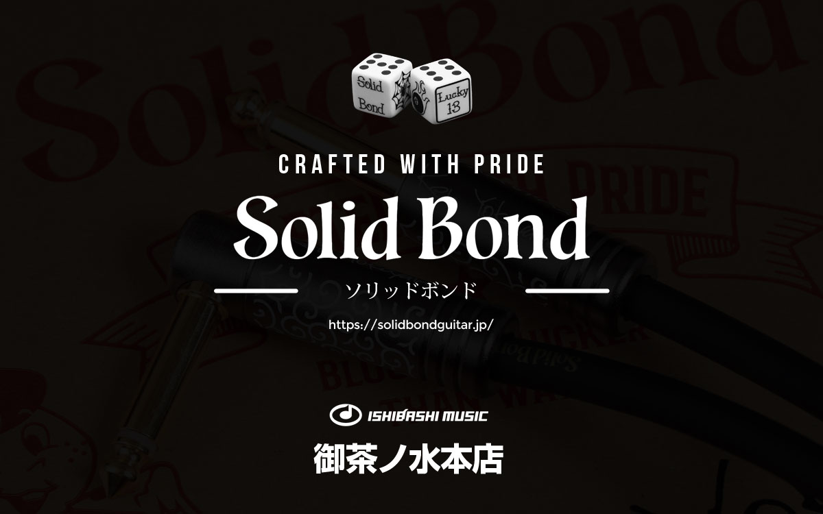 御茶ノ水本店 『Solid Bond(ソリッドボンド)』