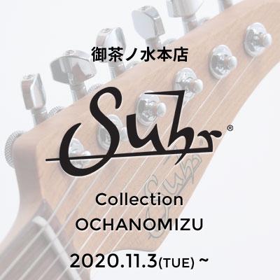 御茶ノ水本店 Suhr Collection!フェア期間中にキャンペーンや特典もご用意いたします!