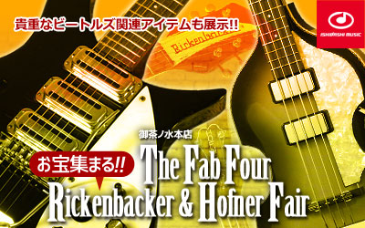 ����ο���Ź The Fab Four Rickenbacker & Hofner Fair
