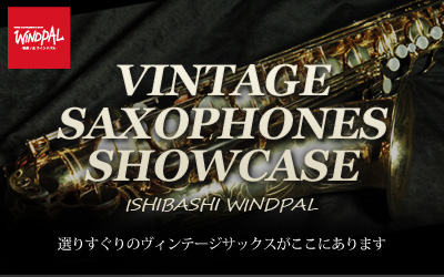 サックス専門店 御茶ノ水ウインドパル Vintage Sax Show Case