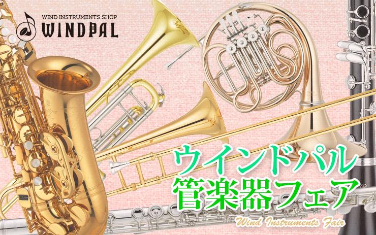 ウインドパル管楽器フェア