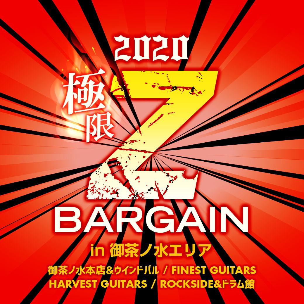御茶ノ水エリア2020夏の「極限Zバーゲン」