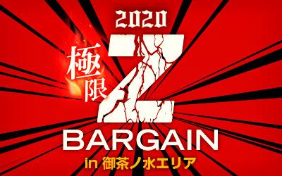 御茶ノ水エリア 2020夏の極限Zバーゲン!