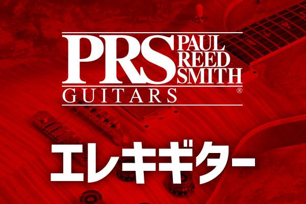 PRSエレキギター