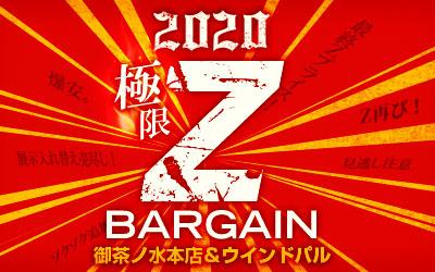 御茶ノ水本店&ウインドパル2020極限Zバーゲン!