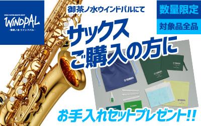 御茶ノ水ウインドパル・サックスフェア2019-2020