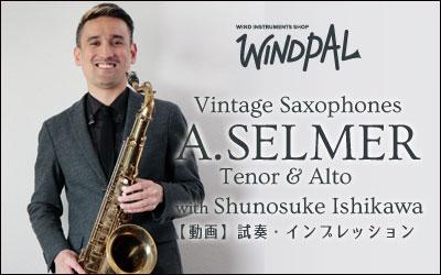 サックス専門店 御茶ノ水ウインドパル Vintage Sax Demo