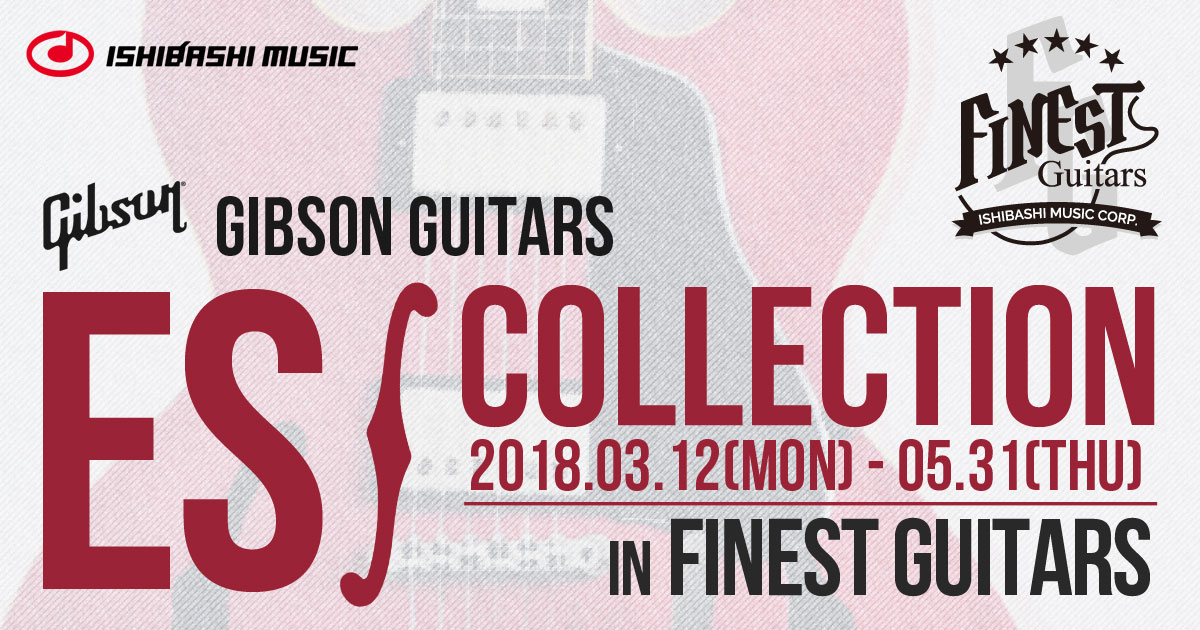 御茶ノ水本店FINEST GUITARS『ES COLLECTION』