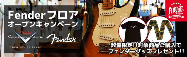 FINEST GUITARS Fenderフロアオープンキャンペーン