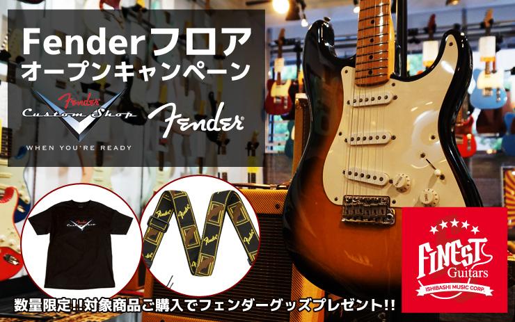 御茶ノ水本店 HARVEST GUITARS Taylor Guitars Summer Campaign