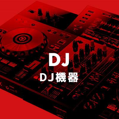 特価DJ機器カテゴリー