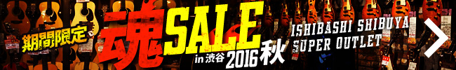 魂SALE 2016秋